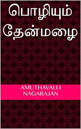 பொழியும் தேன்மழை (Tamil Edition)