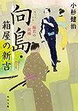 向島・箱屋の新吉 梅若の涙雨 (角川文庫)