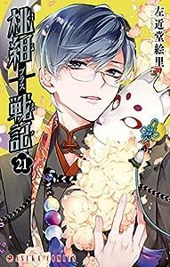 桃組プラス戦記 第21巻 (あすかコミックス)