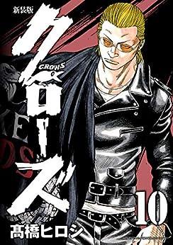 [高橋ヒロシ]の新装版 クローズ 10 (少年チャンピオン・コミックス エクストラ)