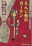 えんじ色のカーテン: 杉原爽香〈42歳の冬〉 (光文社文庫)