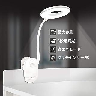【2020年最新デザイン】CRZKO クリップライト テーブルランプ デスクスタンド 目に優しい LED 2600mAh最大容量 防災グッズ 3階段調光 USB充電 タッチセンサー式 KO-L001