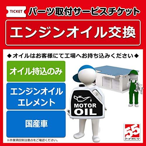 【工場持込専用】エンジンオイル・オイルフィルター交換国産車限定