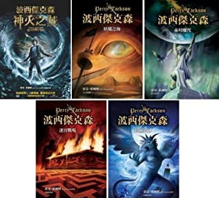 Percy Jackson and the Olympians (5 Vols) (Chinese Edition)