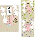 スキウサギ 1-3巻 新品セット