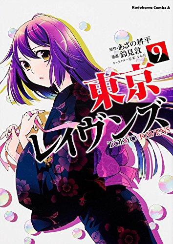 東京レイヴンズ (9) (カドカワコミックス・エース)