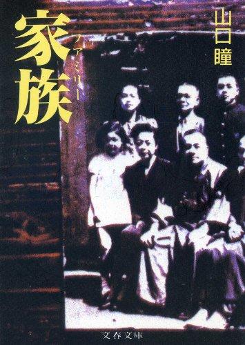 家族(ファミリー) (文春文庫)