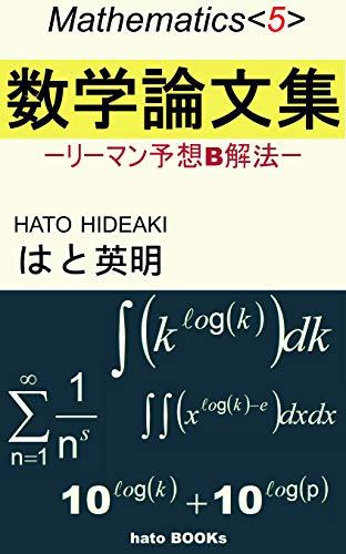 数学論文集: リーマン予想B解法 Mathematics (hato BOOKs)