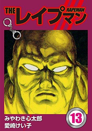 THEレイプマン 第01-13巻