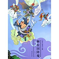 狮驼国降魔/绘本西游记故事