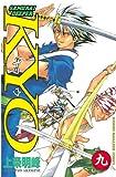 SAMURAI DEEPER KYO(9) (週刊少年マガジンコミックス)