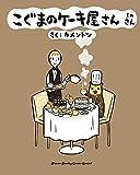 こぐまのケーキ屋さん そのさん (ゲッサン少年サンデーコミックス)