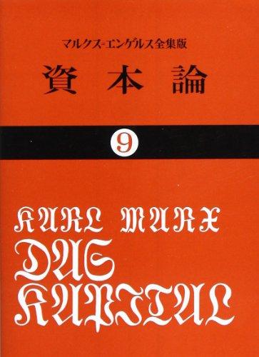 資本論 (9) (国民文庫 (25))