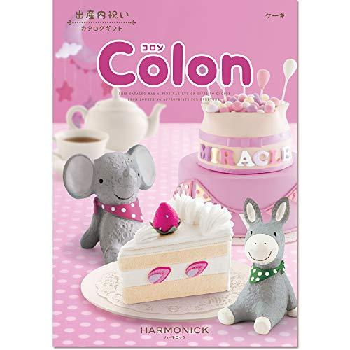 ハーモニック カタログギフト Colon (コロン) ケーキ 出産内祝い 包装紙:ローズメモリー