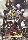 仮面ライダー555 パラダイス・ロスト[DVD]