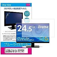 メディアカバーマーケット iiyama ProLite G2530HSU G2530HSU-B1 [24.5インチ(1920x1080)]機種で使える【ブルーライトカット 反射防止 指紋防止 気泡レス 抗菌 液晶保護フィルム】