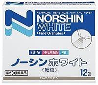 【指定第2類医薬品】ノーシンホワイト<細粒> 12包 ×4