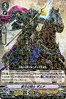 ヴァンガード 幻馬再臨 威令の騎士 デムナ R V-BT06 029 レア シャドウパラディン ヒューマン ユナイテッドサンクチュアリ ノーマルユニット