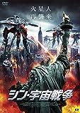 シン・宇宙戦争[DVD]