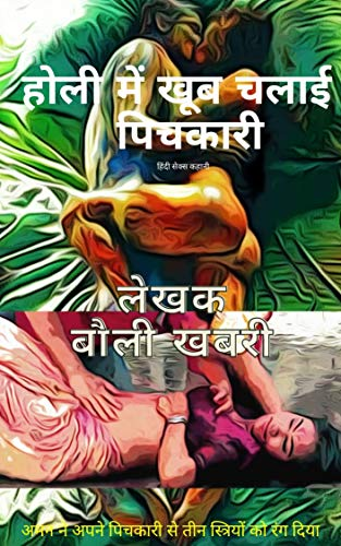 In hindi story sex Sex Me