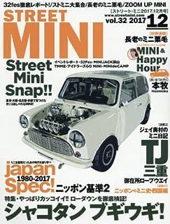 STREET MINI(ストリート ミニ) 2017年 12 月号 [雑誌]