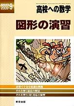 高校への数学増刊 図形の演習 2009年 09月号 [雑誌]
