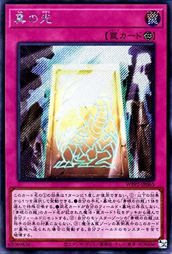 遊戯王カード 真の光(シークレットレア) WORLD PREMIERE PACK 2021(WPP2) | ワールドプレミアムパック2021 永続罠 シークレット レア
