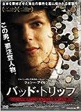 バッド トリップ 100万個のエクスタシーを密輸した男 [DVD] image