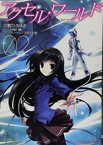 アクセル・ワールド 02 (電撃コミックス)