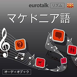 Eurotalk リズム マケドニア語                   著者:                                                                                                                                 EuroTalk Ltd                               ナレーター:                                                                                                                                 松岡 美奈                      再生時間: 59 分     レビューはまだありません。     総合評価 0.0