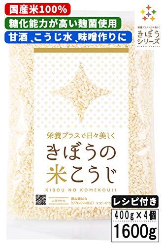 米こうじ 国産 乾燥 味噌 塩麹 甘酒 原料 … (1600g(400g×4個))+オリジナルレシピ付き
