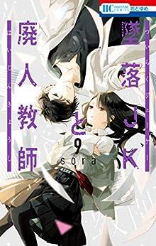 [sora]の墜落JKと廃人教師 9 (花とゆめコミックス)