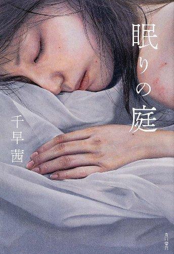 眠りの庭 (単行本)