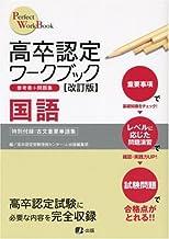 高卒認定ワークブック改訂版 国語 (Perfect work book)