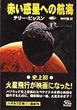 赤い惑星への航海 (ハヤカワ文庫SF)