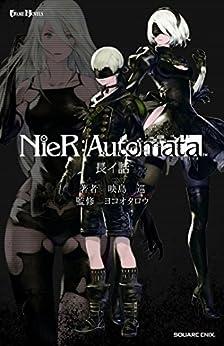 [映島巡, ヨコオタロウ]の小説NieR:Automata(ニーアオートマタ) 長イ話 (デジタル版GAME NOVELS)