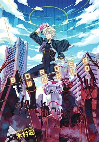 ボーダーワールド―碧落のTAO― 1 (ヤングジャンプコミックス)