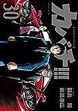 カバチ!!! −カバチタレ!3−(30) (モーニングコミックス) - 田島隆, 東風孝広