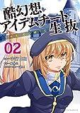 酷幻想をアイテムチートで生き抜く THE COMIC2 (ヤングアンリアルコミックス)