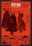 股旅≪HDニューマスター版≫[DVD]