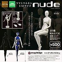 ヤマトマネキン 1/12サイズ nude [全3種セット(フルコンプ)] ガチャガチャ カプセルトイ
