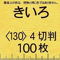 レザック66(濃色中量)4切Y<130>きいろ(100枚)
