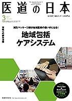 医道の日本2015年3月号(地域包括ケアシステム 耳鳴への鍼灸治療)
