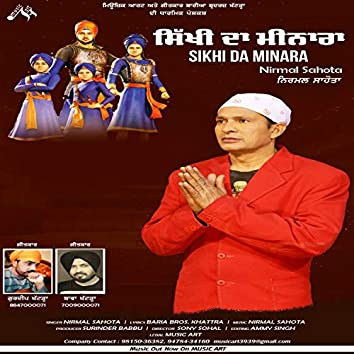 Sikhi Da Minara