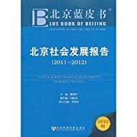 2011-2012 - Social Development Report - Beijing Blue Book -2012 Edition(Chinese Edition)