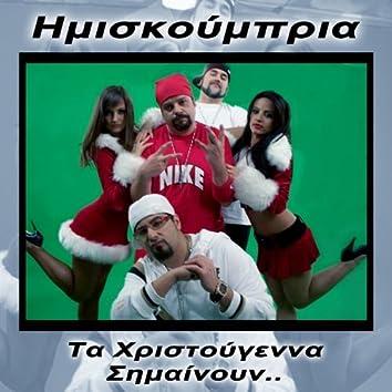 Ta Christougenna Simainoun... (Christmas Means...)