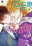ヒモ男と不憫なボク 2 (IDコミックス gateauコミックス)