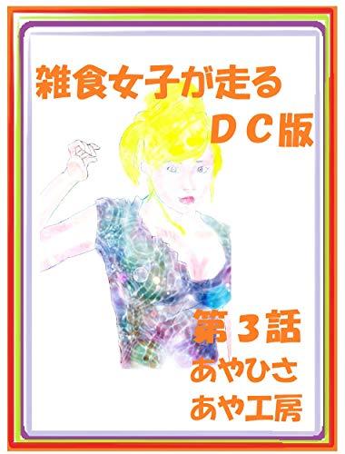 ZASSHOKUJOSHIGAHASHIRU (Japanese Edition)