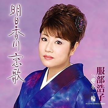 明日香川 恋歌