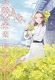 楽園 Le Paradis 第35号 35 (楽園コミックス)